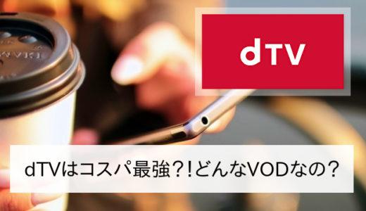 dTVがコスパ最強って本当?メリット・デメリット大公開!
