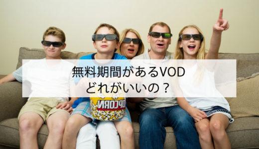 無料期間つきVOD(ビデオオンデマンド)はどれを選ぶ?おすすめを比較!