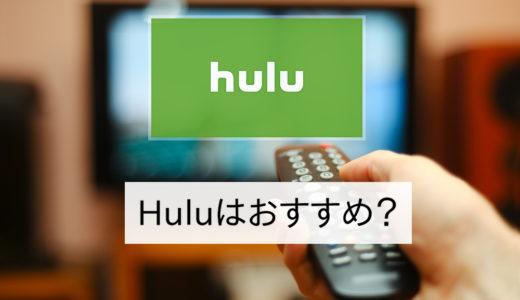 Huluはこんな人におすすめ!料金・ラインナップ・評判を徹底解剖