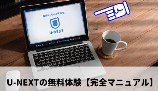 U-NEXTを無料で楽しみ尽くす!U-NEXT無料期間の完全マニュアル