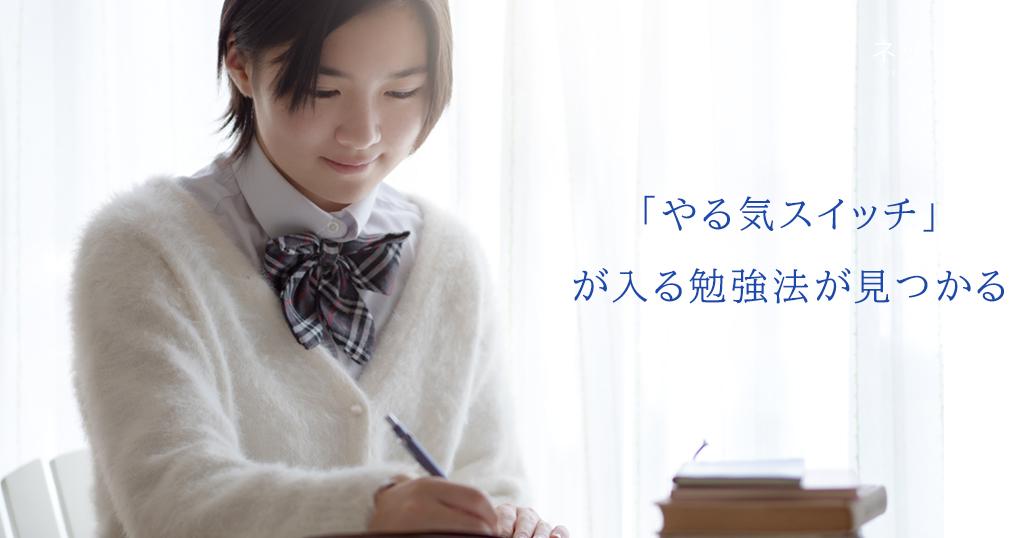 勉強中の女子