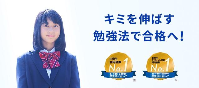 進研ゼミ中学