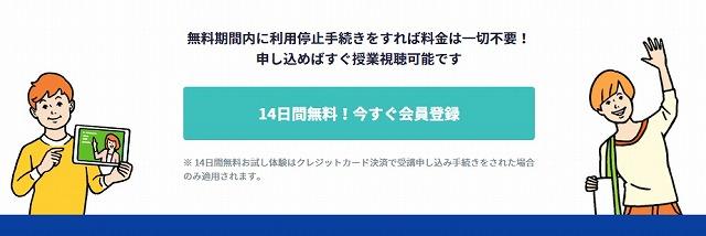 スタディサプリ14日無料