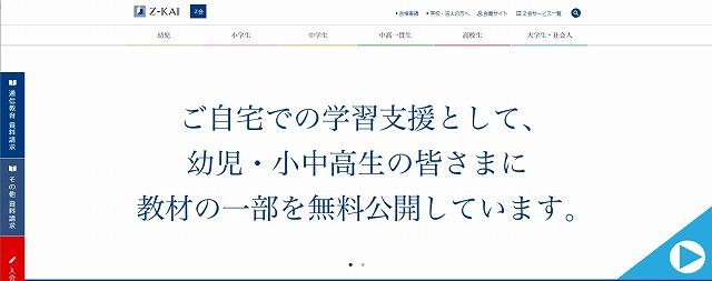 Z会ホームページの画像